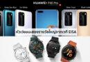 Huawei ชนะสองรางวัลใหญ่จากเวที EISA จาก Huawei P40 Pro และ Huawei Watch GT 2