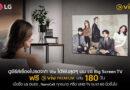 LG จับมือ Viu ส่งโปรให้ดูซีรีส์กันแบบฟิน ๆ บนทีวีจอใหญ่จุใจ