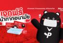 PChome Thai แหล่งรวมสินค้าออนไลน์ยักษ์ใหญ่จากไต้หวัน ประกาศแจกหน้ากากอนามัยฟรี 100,000 ชิ้น