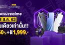 realme จับมือ Lazada ร่วมจัดแคมเปญ realme Fan Fest พร้อมส่งสมาร์ทโฟนลดราคาสูงสุด 50%