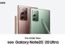 เปิดราคา Samsung Galaxy Note20 Series ทุกรุ่น รับสั่งจองแล้วตั้งแต่วันนี้ – 18 ส.ค.