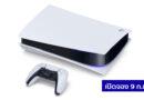 ลือ Sony PS5 อาจเปิดให้สั่งจองวันที่ 9 กันยายนนี้