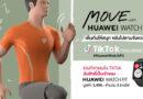 """Huawei ส่งแคมเปญ """"Move with Huawei Watch Fit"""" ชวนออกกำลังกายใน TikTok ชิงรางวัลสมาร์ทวอชท์รุ่นล่าสุด"""
