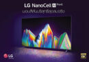 LG ส่งไลน์อัปทีวี LG NanoCell รุ่นใหม่ วางตลาด 12 รุ่นจาก 5 ซีรีส์ มาครบทั้ง 4K และ 8K