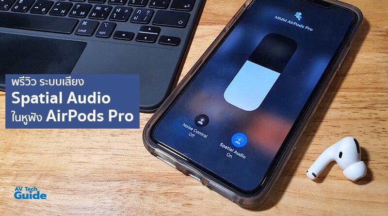 พรีวิว ระบบเสียง Spatial Audio ผ่านหูฟัง AirPods Pro ของดีที่ต้องลองฟัง !