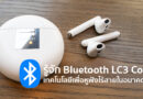 What is Bluetooth LC3 Codec