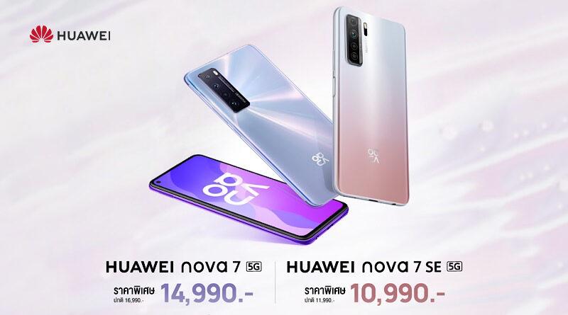 Huawei Nova 7 series 5g phone lower price