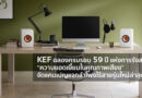 KEF give-away new LS50 Wireless II celebrates 59 years