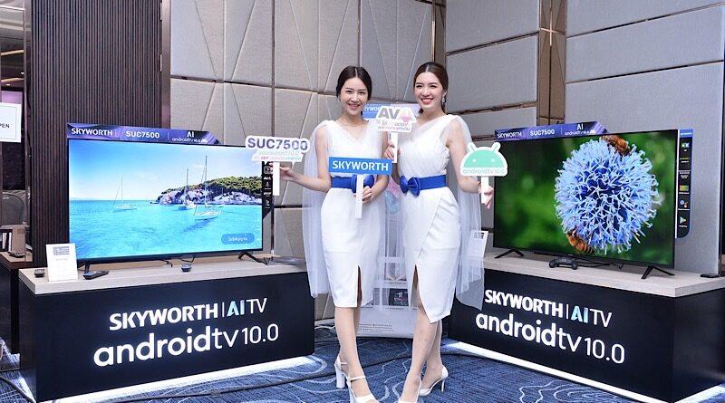 Skyworth introduce SUC7500 android tv 10 AI TV