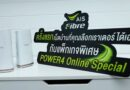 AIS Fibre package Bring Your Own Router
