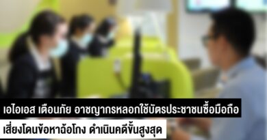 AIS warn unauthorized id card purchase phone is crime