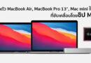 Apple introduce new generation MacBook Air MacBook Pro Mac mini