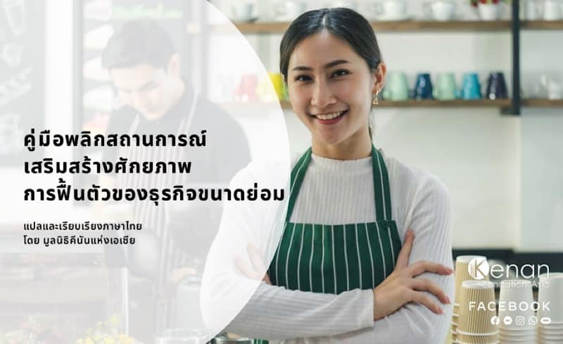 Boost with Facebook help Thai SME