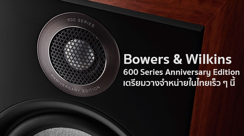 Bowers & Wilkins 600 series 25 years Anniversary Edition introduced in Thailand