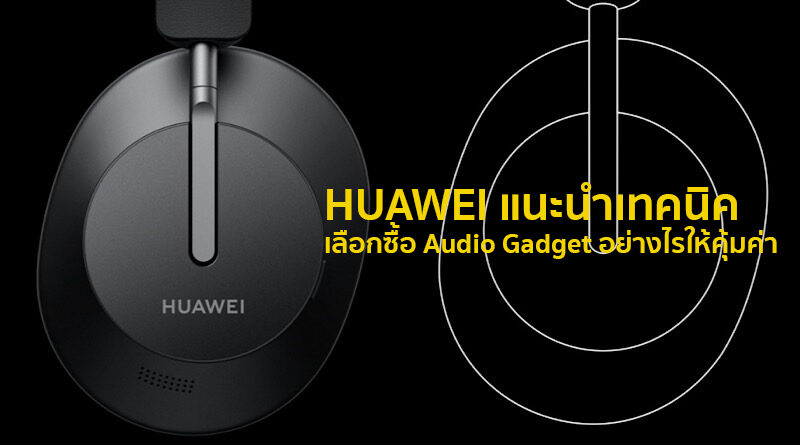HUAWEI Audio Family guide how-to choose audio gadget smartly