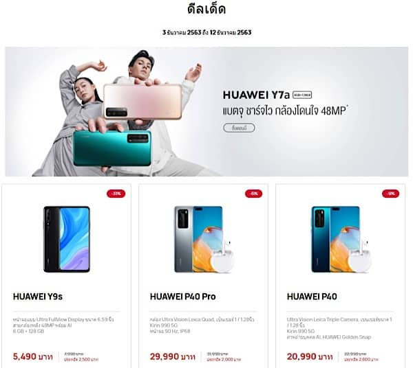 HUAWEI new online store promotion