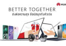 HUAWEI year end promotion