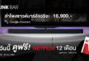 JBL Link Bar free 12 months Netflix promotion