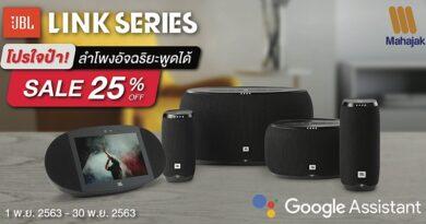 JBL Link series smart speaker promotion