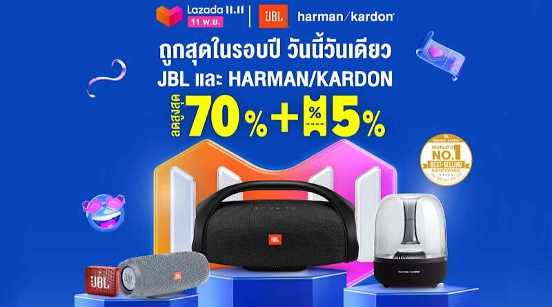 Lazada 11.11 JBL Harman Kardon promotion
