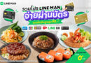 LINE MAN x Wongnai promotion in November