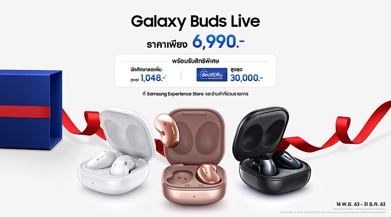 Samsung year end promotion