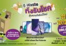 AIS E-Waste campaign give away 5G smartphone