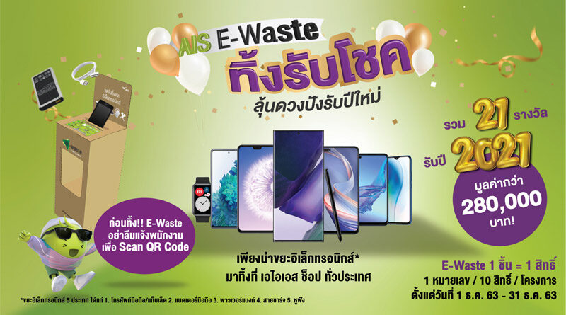 AIS E-Waste campaign give away 5G smartphone