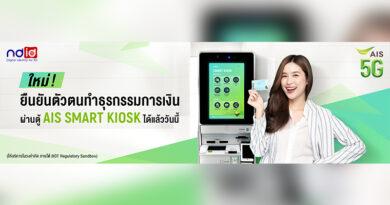 AIS introduce new online identity NDID standard