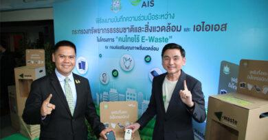 AIS upgrades Thais Say No to E-Waste program
