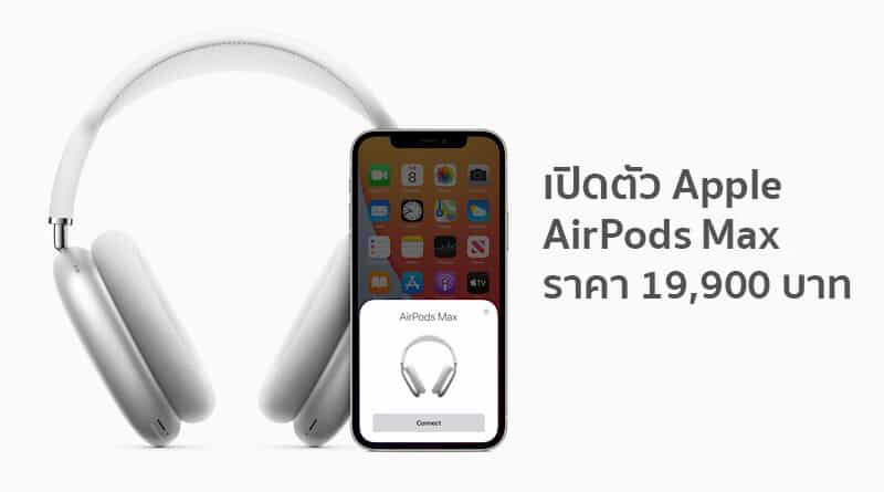 Apple unveil AirPods Max over-ear wireless headphone