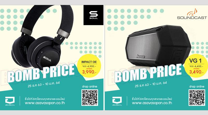 Asavasopon Bomb Price year-end promotion