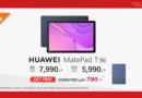 HUAWEI Better Together year end promotion HUAWEI Matepad T10s