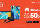 HUAWEI x Shopee 12.12 Birthday Sale