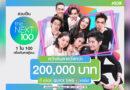 JOOX The Next 100