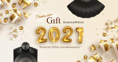 Music Plus Cinema premium gift promotion 2021
