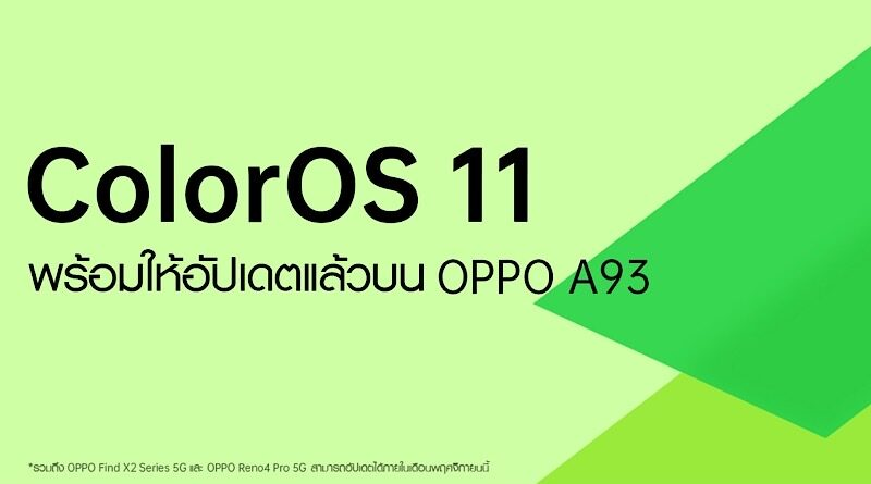 OPPO announces colorOS 11 official version for OPPO A93 in thailand
