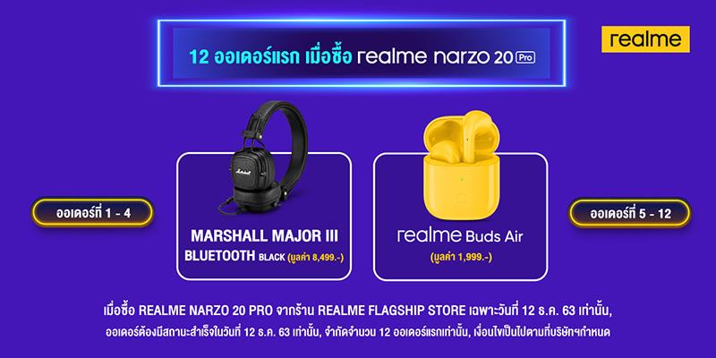 realme 12.12 carnival promotion