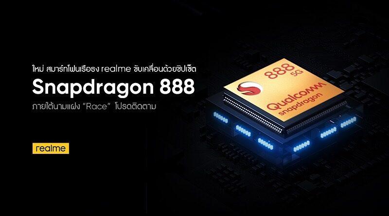 realme Race introduce Qualcomm Snapdragon 888 5G