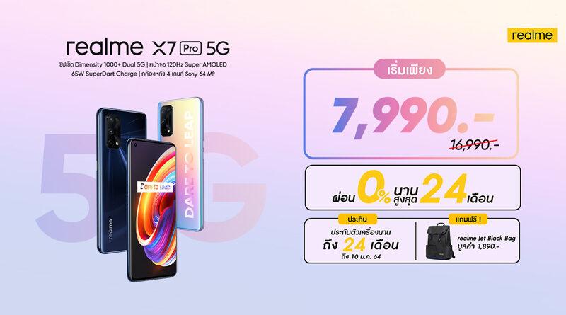 realme X7 Pro 5G first sale 24 months installment