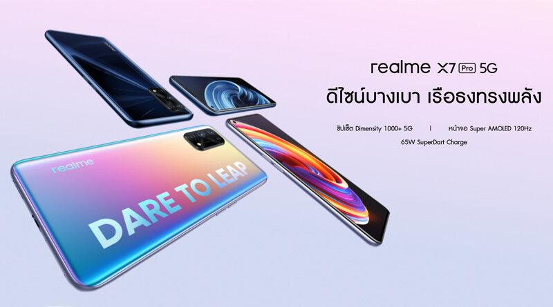realme X7 Pro 5G preorder available