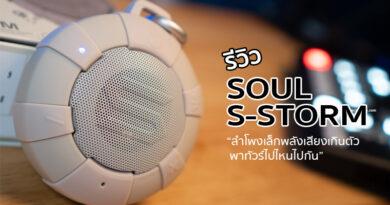 Review SOUL S-STORM best buy wireless portable speaker