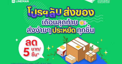 Thai Post x Lineman shipment at home promotion