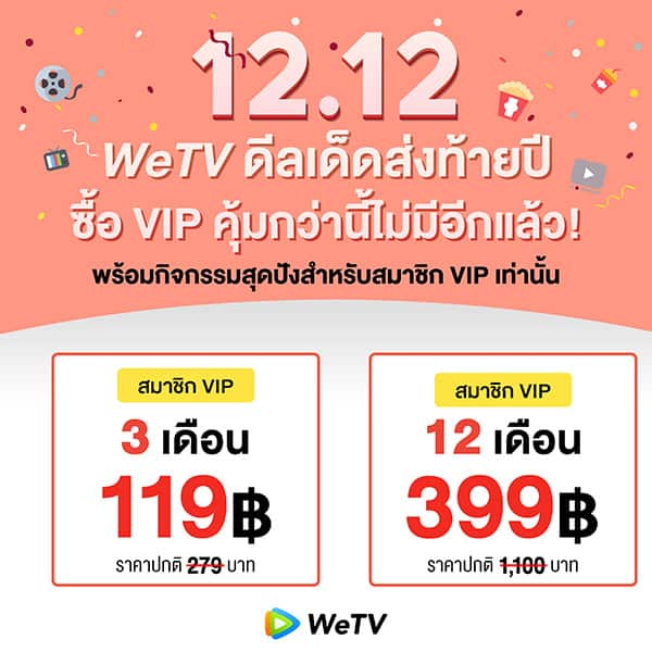 WeTV 12.12 promotion special 2 vip package