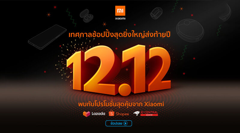 Xiaomi delivers New Year gift 12.12 campaign with variety smartphones and AIoT Products
