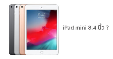 Apple rumors launch new iPad mini 8.4 inches in March 2021