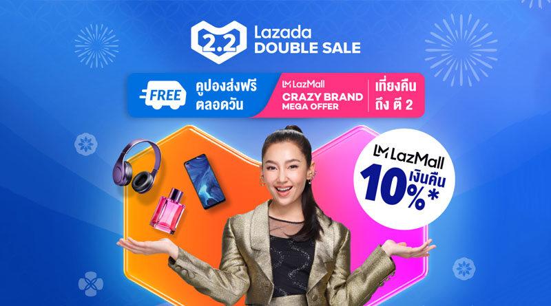 Lazada 2.2 Double Sale promotion
