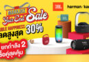 Mahajak Year End Sale shop-online-promotion