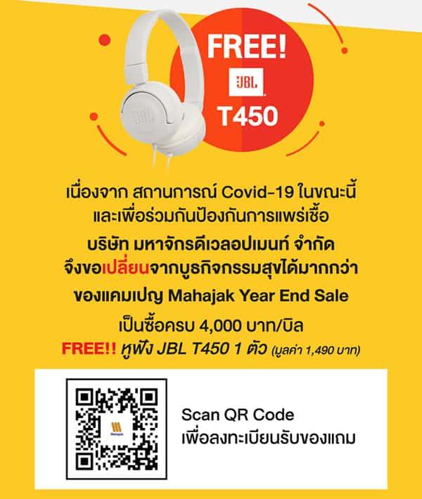 Mahajak Year End Sale shop-online-promotion