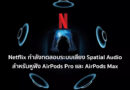Netflix reported testing Spatial Audio for AirPods Pro Airpods Max